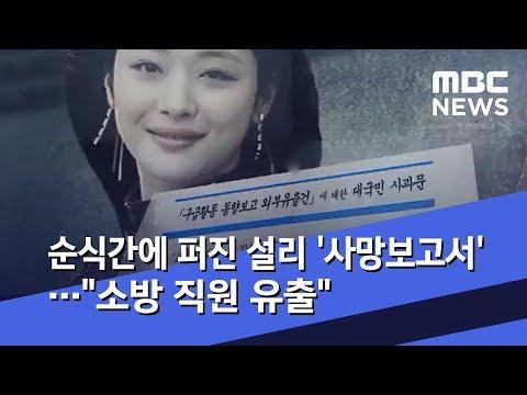 """순식간에 퍼진 설리 '사망보고서'…""""소방 직원 유출"""" (2019.10.17/뉴스데스크/MBC)"""