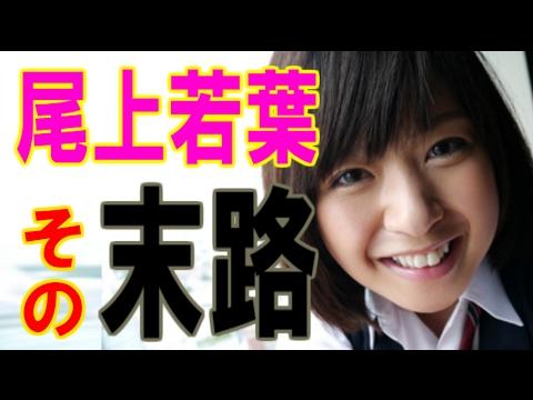 人気セクシー女優・尾上若葉さんの末路wwwwwww
