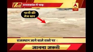 गुजरात: बनारसकांठा में भारी बारिश | ABP News Hindi