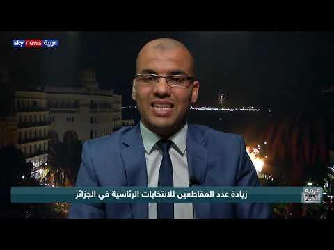 أزمة الانتخابات الرئاسية في الجزائر.. وسيناريوهات الحل  - نشر قبل 2 ساعة