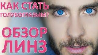 видео цветные линзы в Украине