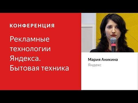 Цифровая наружная реклама от Яндекс. Соединяем оффлайн с онлайном! – Мария Аникина
