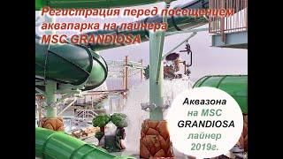 Аквапарк на лайнере MSC Grandiosa 19 палуба