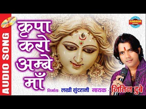 Kripa Karo Ambe Maa - कृपा करो अम्बे माँ  | Nitin Dube - 09685522764