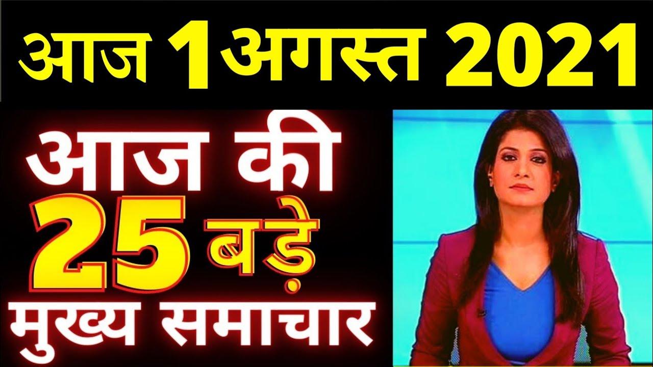 Today Breaking News! आज 1 अगस्त  2021 के मुख्य समाचार, PM Modi News, GST, SBI, Petrol, gas, Jio