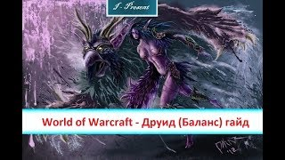 World of Warcraft легион - Друид (Баланс) гайд