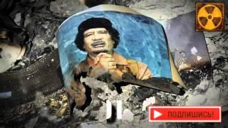 Разоблачение убийства Муаммара Каддафи. Сенсация!