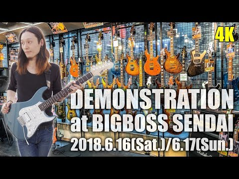 【4K】2018.6.16(Sat.)/17(Sun.)Demonstration at BIGBOSS SENDAI『ESP PLATINUM GUIATAR SHOW』