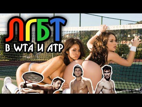 ЛГБТ в WTA и ATP турах