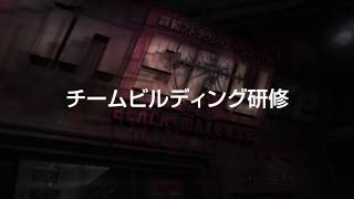 インスパイヤ_チームビルディング研修_ご紹介映像