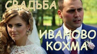 ВИДЕОСЬЕМКА Свадьбы в Иваново Кохма  89303419399