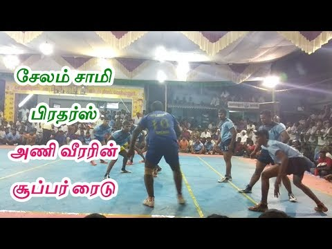Salem Samy brothers team Player Super Raid vs Tharapuram in Vellanur kabaddi