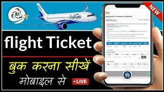 flight ticket kaise book kare/irctc air ticket booking mobile se kaise kare