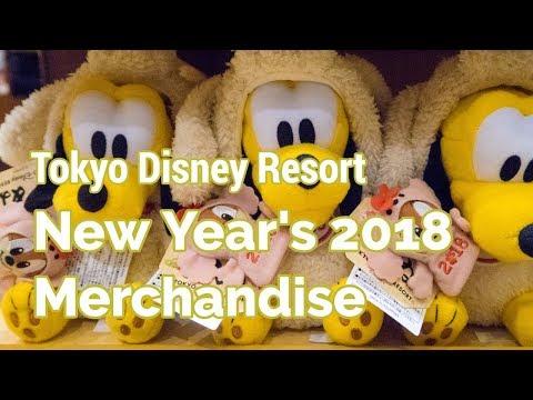 Tokyo Disney Resort New Year's 2018 Merchandise (Year of the Dog)