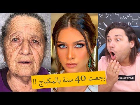سحر مكياج البنات !! تحولت من عجوز الى ملكة جمال بالمكياج !!