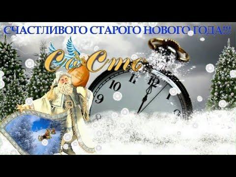 Поздравление со Старым Новым Годом!!! Повторение пройденного !!! - Лучшие видео поздравления в ютубе (в высоком качестве)!