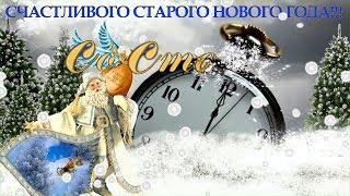 Поздравление со Старым Новым Годом!!! Повторение пройденного !!!