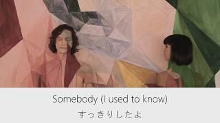 #21【和訳】Somebody That I Used To Know -Gotye  feat  Kimbra
