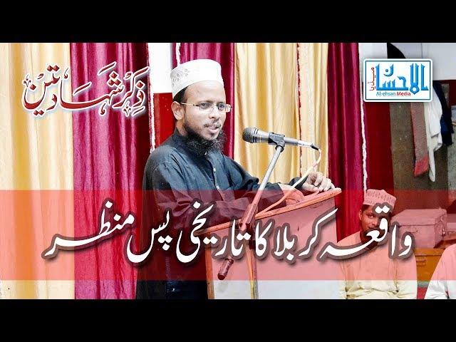 Waqiya e Karbala Ka Tareekhi Pasmanzar   Maulana Zishan Ahmad Misbahi