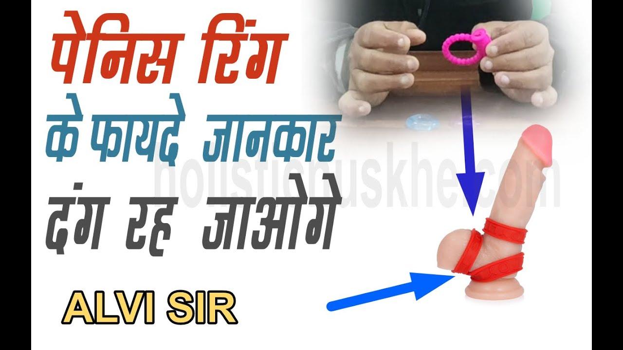 Download पेनिस रिंग के चौंकाने वाले फायदे 📞9068666642 -  Penid Ring Benefits in Hindi