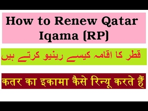 how to get residency permit in qatar