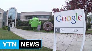 EU, 구글 '불공정 거래' 과징금 3조 원...사상 최대 / YTN