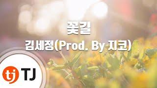 [TJ노래방 / 남자키] 꽃길 - 세정(Prod. By 지코) / TJ Karaoke