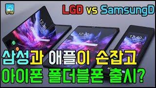 삼성 LG 애플의 모바일 OLED 시장 삼각관계 /  삼성디스플레이 모바일 OLED 기술력  [잡식왕]