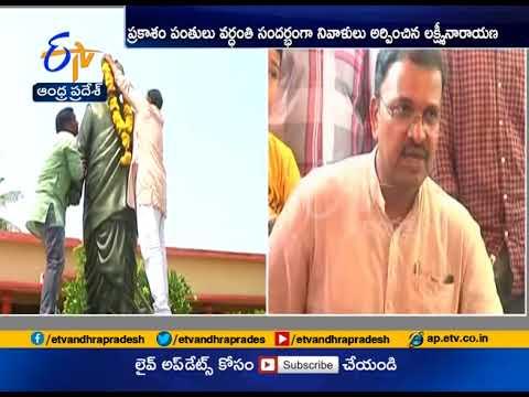 Former CBI Lakshmi Narayana visit Prakasam Dist
