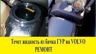 Как устранить течь под крышкой гидробака в VOLVO [ Flow under the hydraulic tank lid in Volvo ]