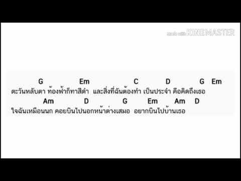 คอร์ดเพลง ง่ายๆ เพลง : เธอเป็นแฟนฉันแล้ว-กะลา(KALA) [Cover - โซดา ภูมิ ]