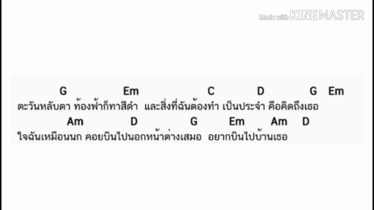 Photo of คอร์ดเพลง ง่ายๆ เพลง : เธอเป็นแฟนฉันแล้ว-กะลา(KALA) [Cover – โซดา ภูมิ ] มาตรฐาน]