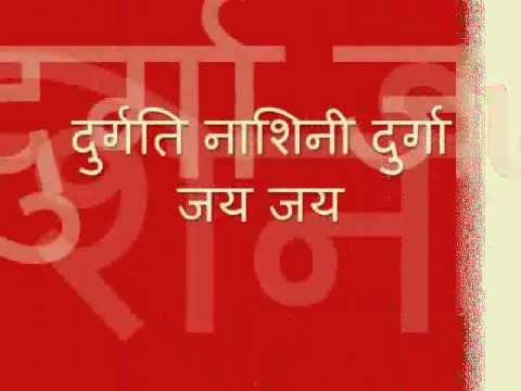 Durga Dhun ~ Durgati Nashini Durga Jai Jai