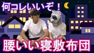 【レビュー】腰いい寝敷布団(櫻道ふとん店)を実際に3年使ってみた感想 thumbnail