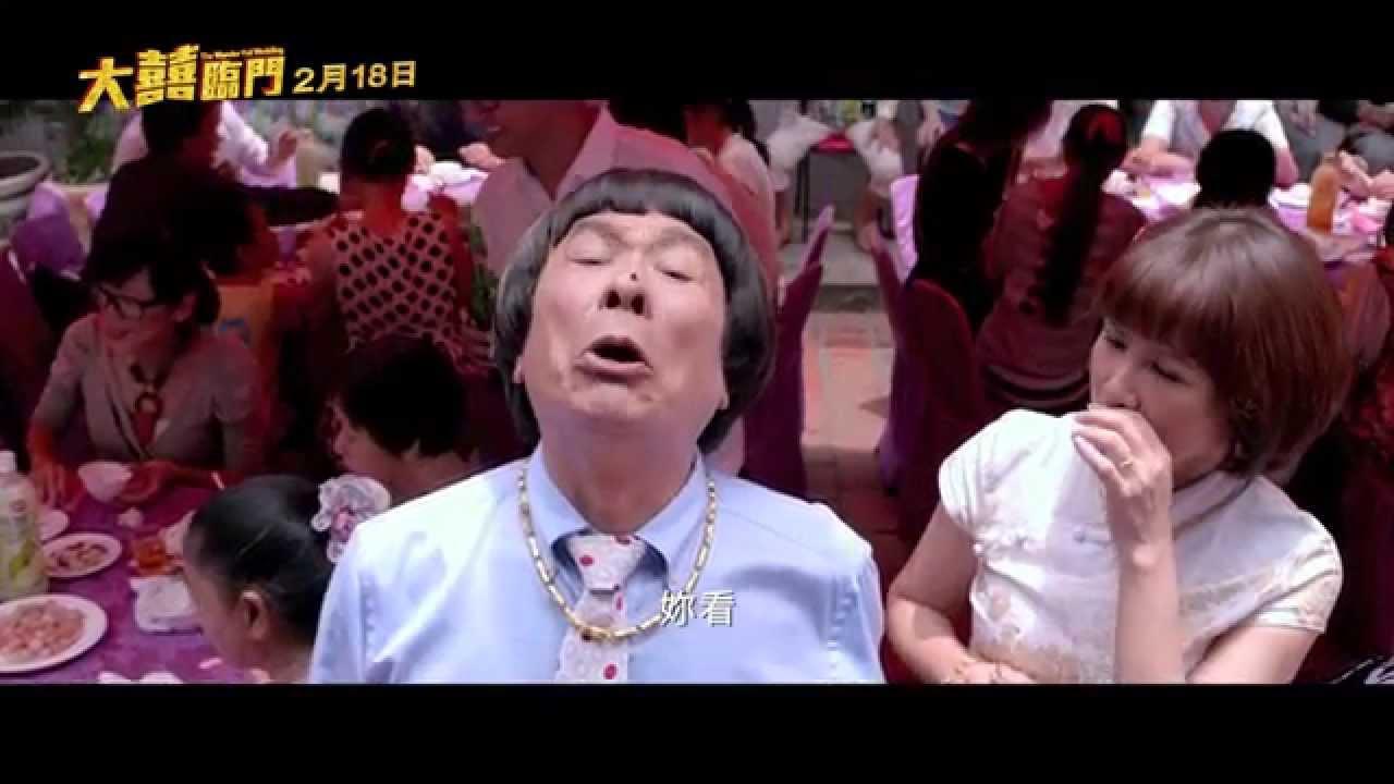 【大囍臨門】電影預告_大尾再現篇