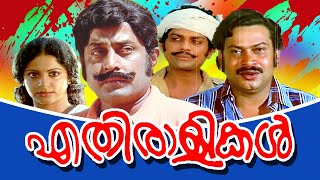 Ethiralikal | Malayalam Full Movie | MG Soman | Sreevidhya | Sukumaran