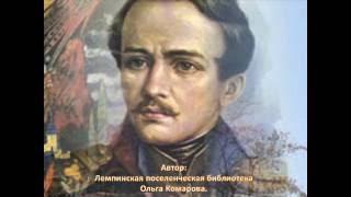 Буктрейлер М. Ю. Лермонтов Лемпинская Поселенческая Библиотека
