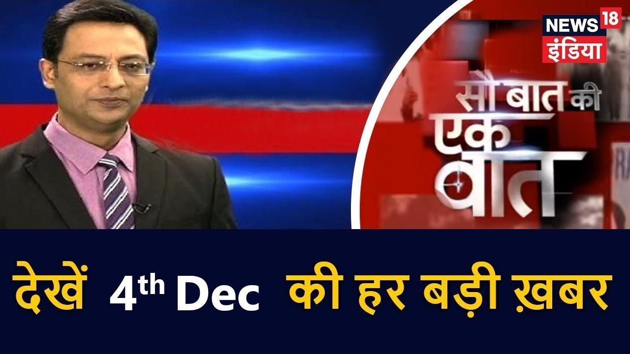Sau Baat ki ek Baat | देखें 4th December Nov2017 की हर बड़ी ख़बर | News18 India