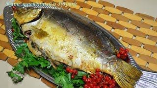 Как приготовить рыбу в духовке#Рыба #запечённая в духовке#карп в духовке#