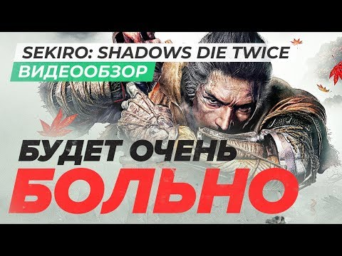 Обзор игры Sekiro: Shadows Die Twice