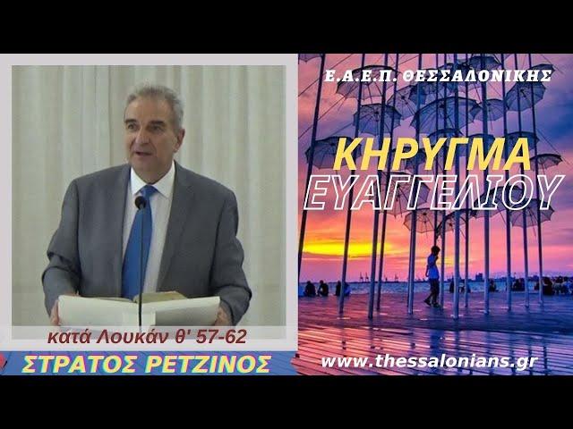 Στράτος Ρετζίνος 11-10-2020 | κατά Λουκάν θ' 57-62