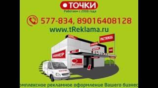Наружная реклама. г. Иркутск. РПК