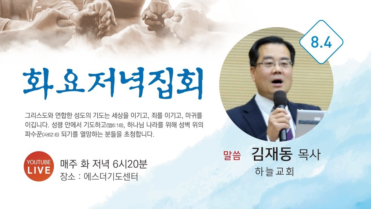 [김재동 목사] 화요저녁집회(8/4) 6.25 70주년 '잊지 말아야 할 그때 그 역사' 출판기념예배