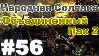 Сталкер Народная Солянка - Объединенный пак 2 #56. Первый визит в Припять