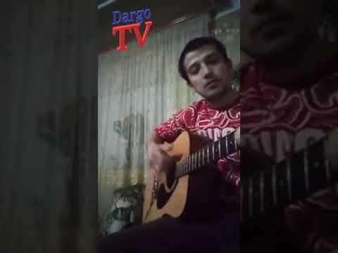 Даргинская песня под гитару на гитаре