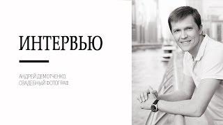 Специальное интервью. Свадебный фотограф Андрей Демотченко