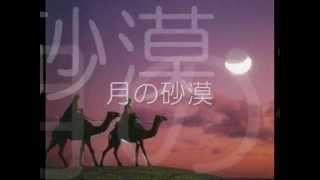 月の砂漠の英語バージョンです。 こんなアプローチがあってもいいのでは...