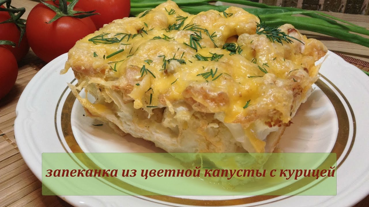 цветная капуста запеченная в духовке с куриным филе