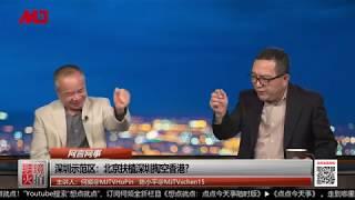 网言网事 | 深圳示范区:北京扶植深圳掏空香港?(何频 陈小平 20190821)