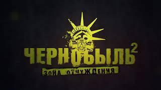 Чернобыль  Зона отчуждения 2 сезон — ТРЕЙЛЕР №2